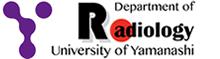 全科からの放射線診断および放射線治療を行っております山梨大学 医学部 放射線医学講座