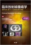 臨床放射線腫瘍学 最新知見に基づいた放射線治療の実践