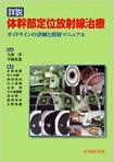 詳説 体幹部定位放射線治療, ガイドラインの詳細と照射マニュアル, 13-14