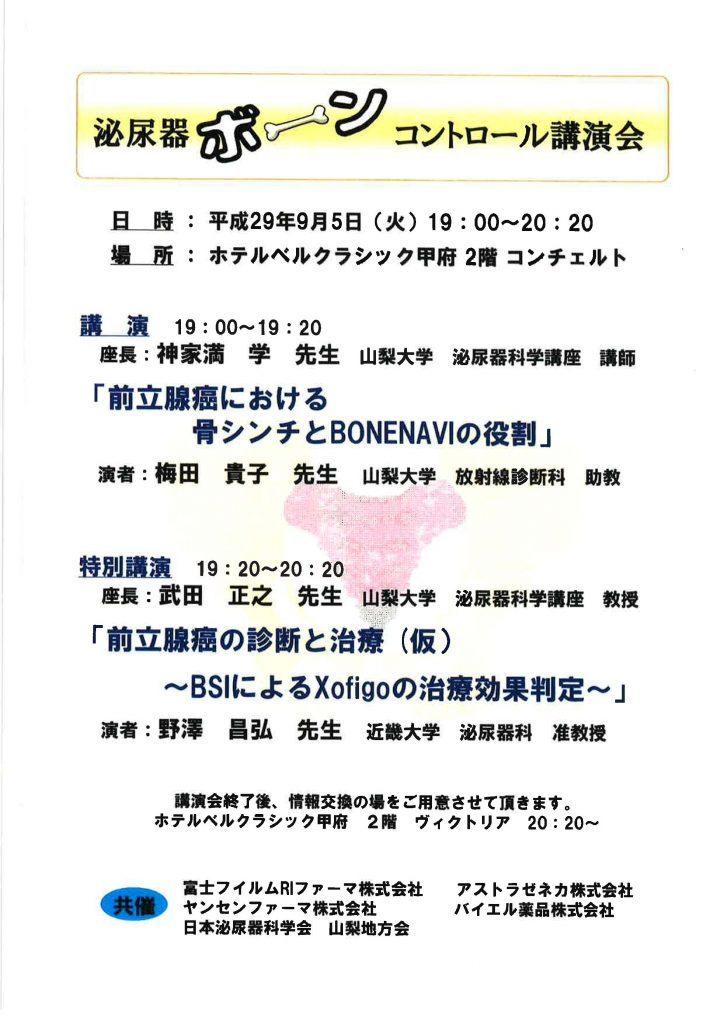 20170905泌尿器ボーン梅田先生講演