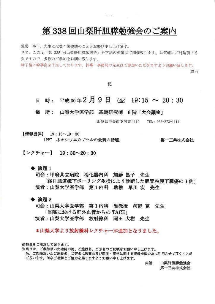 20180209山梨肝胆膵勉強会
