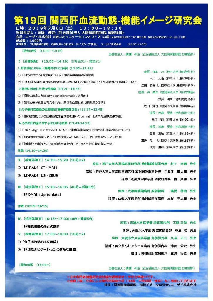 【案内状】第19回関西肝血流動態・機能イメージ研究会_ページ_1